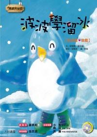 波波學溜冰(1書1CD)