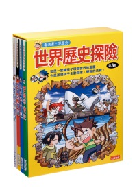 世界歷史探險套書第三輯(全4冊)