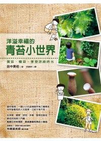 洋溢幸福的青苔小世界:賞苔、種苔,享受涼綠時光