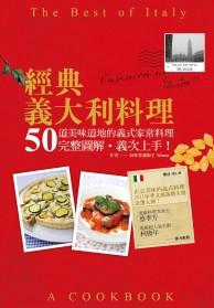 經典義大利料理:50道美味道地的義式家常料理完整圖解,義次上手!