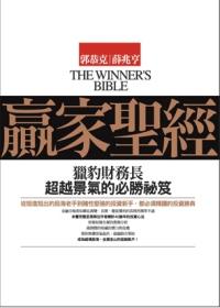 贏家聖經:獵豹財務長超越景氣的必勝祕笈