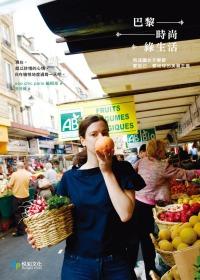 巴黎。時尚綠生活:向法國女子學習愛自己 愛地球的美麗主張