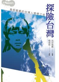 探險台灣:鳥居龍藏的台灣人類學之旅(2版1刷)