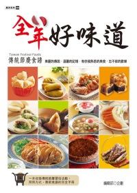 全年好味道:傳統節慶食譜