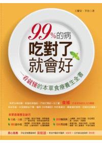 99%的病,吃對了就會好:一看就懂的本草食療養生全書