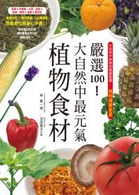 嚴選100!大自然中最元氣植物食材