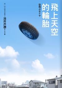飛上天空的輪胎:「半澤直樹」原創作者在台唯一作品!
