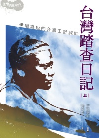 台灣踏查日記(上):伊能嘉矩的台灣田野探勘(2版1刷)