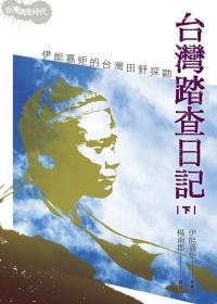 台灣踏查日記(下):伊能嘉矩的台灣田野探勘(2版1刷)