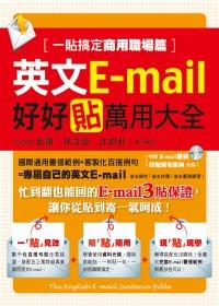 英文E-mail好好貼萬用大全:一貼搞定商用職場篇(附資料光碟)