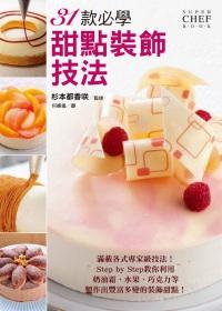 31款必學甜點裝飾技法