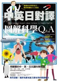 中英日對譯 圖解科學Q&A