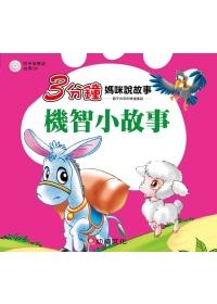 3分鐘媽咪說故事:機智小故事(附中英雙語故事CD1片)
