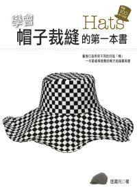 學會帽子裁縫的第一本書