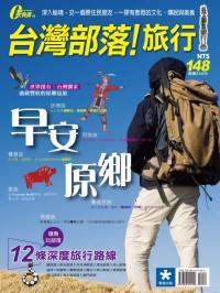 台灣部落旅行