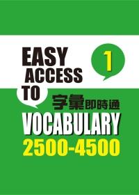 字彙即時通2500-4500(一)(書+簡答+MP3)