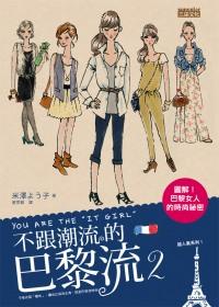 不跟潮流的巴黎流 2 圖解!巴黎女人的時尚祕密