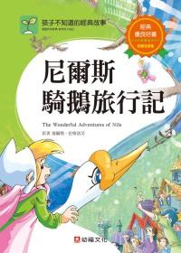孩子不知道的經典故事:尼爾斯騎鵝旅行記