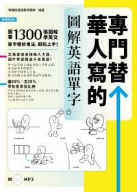 專門替華人寫的圖解英語單字:1300張「情境圖.字義圖.步驟圖.實景圖」,道地英語看圖就學會! 【附 中→英 順讀MP3】
