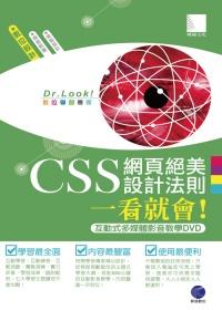CSS 網頁絕美設計法則一看就會! (有聲DVD)
