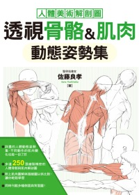 透視骨骼&肌肉 動態姿勢集
