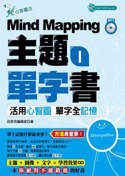 Mind Mapping主題單字書I