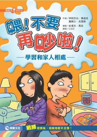 喂!不要再吵啦!:學習和家人相處