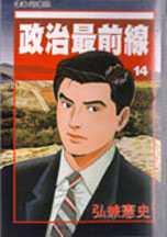 政治最前線(14)