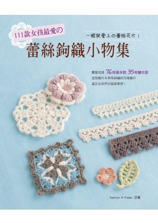111款女孩最愛的蕾絲鉤織小物集:一眼就愛上的蕾絲花片!