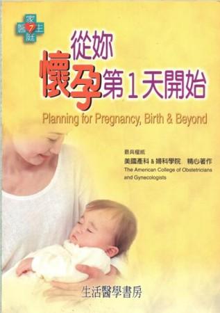 從妳懷孕第1天開始
