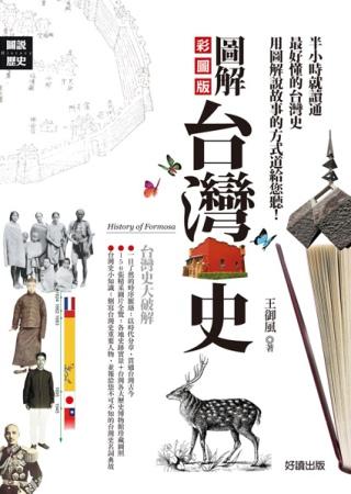 圖解台灣史【彩圖版】