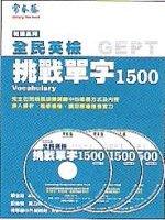 初級挑戰單字1500(附三CD)