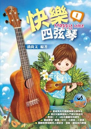 快樂四弦琴(附一片CD)