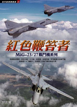 紅色鞭笞者:MiG-23/27戰鬥機系列