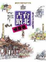 台北古蹟偵探遊:窺看台北古蹟的秘笈