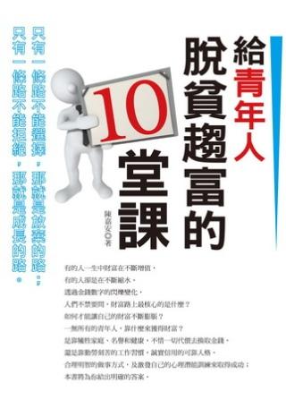 給青年人脫貧趨富的10堂課