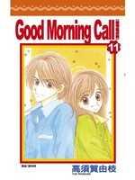 Good Morning Call 愛情起床號(11)完