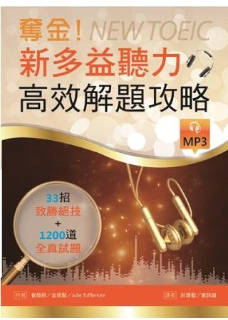 奪金!新多益聽力高效解題攻略(16K彩色+習題解析本+1MP3)
