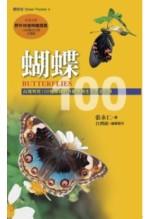 蝴蝶100:台灣常見100種蝴蝶野外觀察及生活史全紀錄(增訂新版)