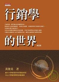 行銷學的世界(四版)