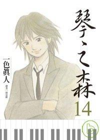 琴之森(14)