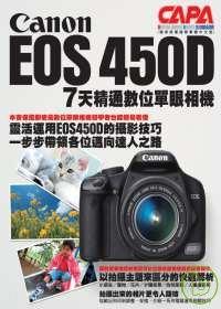Canon EOS450D--7天精通數位單眼相機