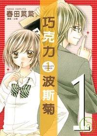 巧克力波斯菊(01)