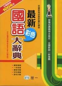 最新彩色國語大辭典