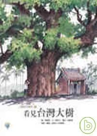 看見台灣大樹