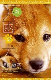 新.天國之犬(全)