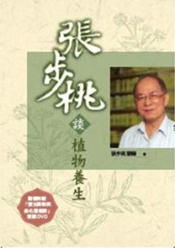 張步桃談植物養生(隨書附贈DVD)
