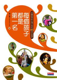 每個孩子都是第一名:芬蘭教育給台灣父母的45堂必修課