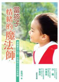 當孩子情緒的魔法師:讀懂寶貝心思,你與孩子可以更快樂