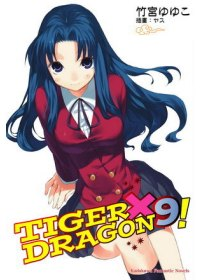 TIGER×DRAGON9!